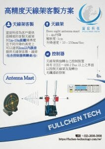 Read more about the article 電波隔離室 RF Chamber 高精度天線架客製方案 Antenna mast solution