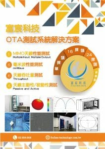 Read more about the article OTA Chamber測試系統解決方案