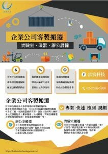 Read more about the article 企業公司客製搬遷規劃