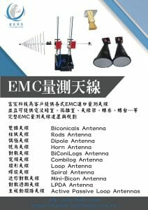 Read more about the article EMC量測天線