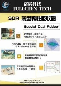 SDR 薄型軟性吸收體 Special Dual Rubber